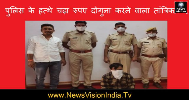 Police Caught Fraud Tantrik Who Doubled Money Tantra Vidya Rajasthan News