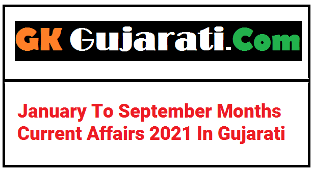 January To September Current Affairs 2021 In Gujarati PDF