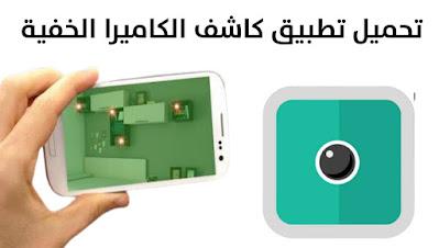 تنزيل تطبيق كاشف الكاميرا الخفية عن طريق الهاتف