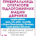 Офіційна робота в Києві: запрошуємо прибиральниць, двірників та операторів підлогомийних машин