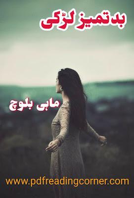 Badtameez Larki By Mahi Baloch - PDF Book