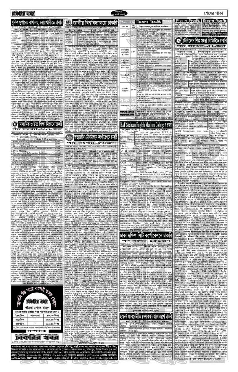 Saptahik Chakrir Khobor Newspaper 20 August 2021