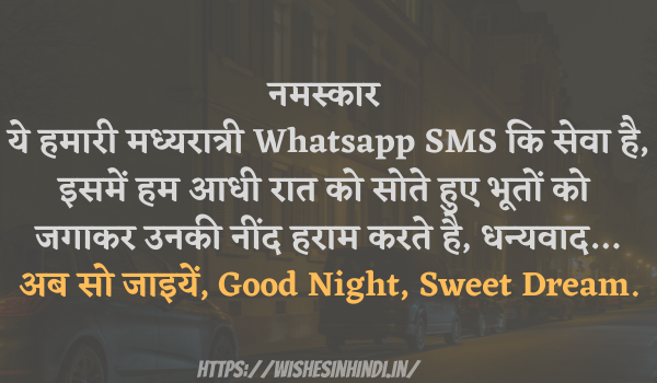 Funny Good Morning Wishes In Hindi For Sister