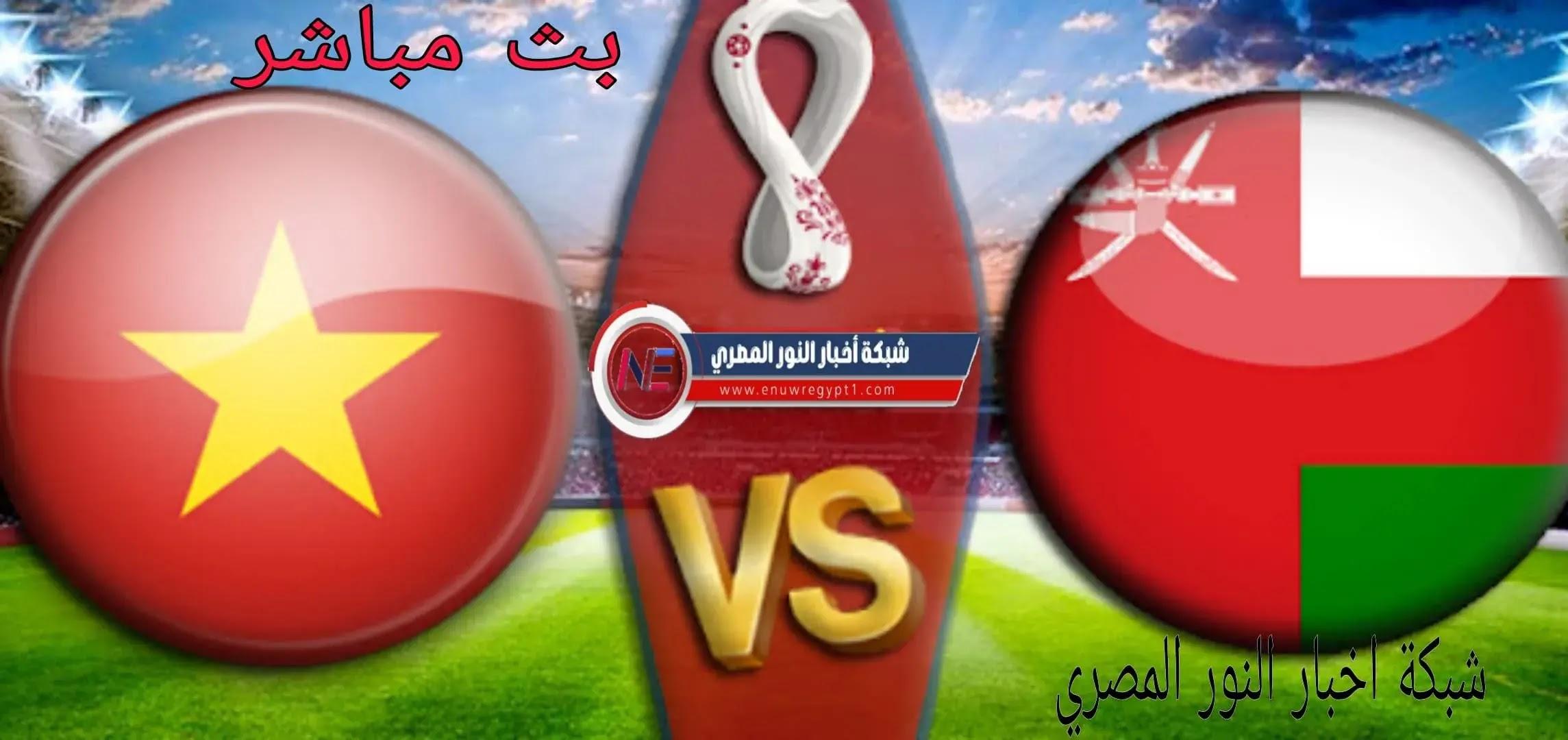 مشاهدة مباراة عمان و فيتنام بث مباشر يلا شوت يوتيوب اليوم 12-10-2021 لايف في تصفيات كأس العالم بجودة عالية