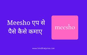 Meesho App Se Paise Kaise Kamaye 2021 - मीशो एप से पैसे कैसे कमाए पूरी जानकारी हिंदी में