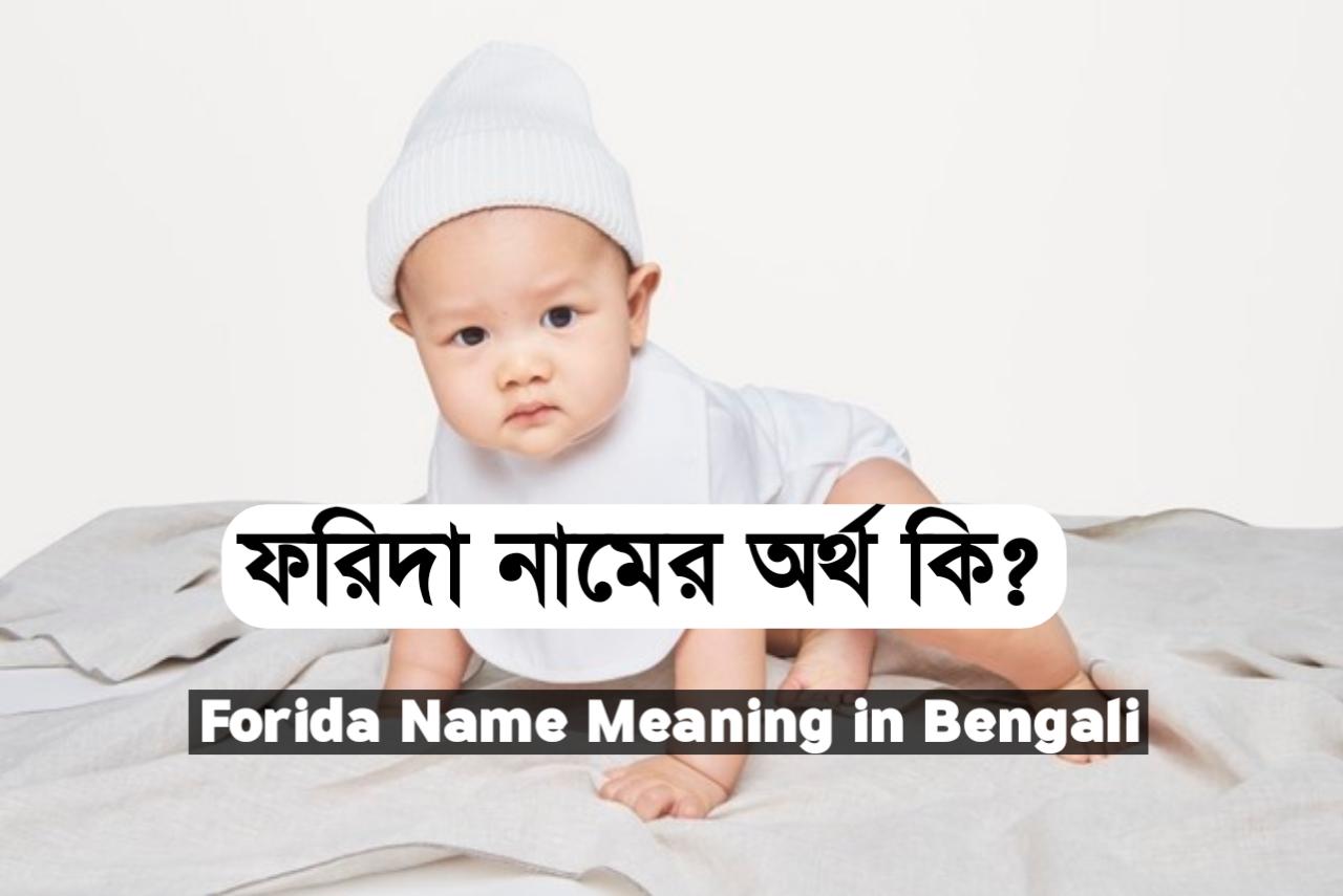 ফরিদা শব্দের অর্থ কি ?, Forida, ফরিদা নামের ইসলামিক অর্থ কী ?, Forida meaning, ফরিদা নামের আরবি অর্থ কি, Forida meaning bangla, ফরিদা নামের অর্থ কি ?, Forida meaning in Bangla, ফরিদা কি ইসলামিক নাম, Forida name meaning in Bengali, ফরিদা অর্থ কি ?, Forida namer ortho, ফরিদা, ফরিদা অর্থ, Forida নামের অর্থ