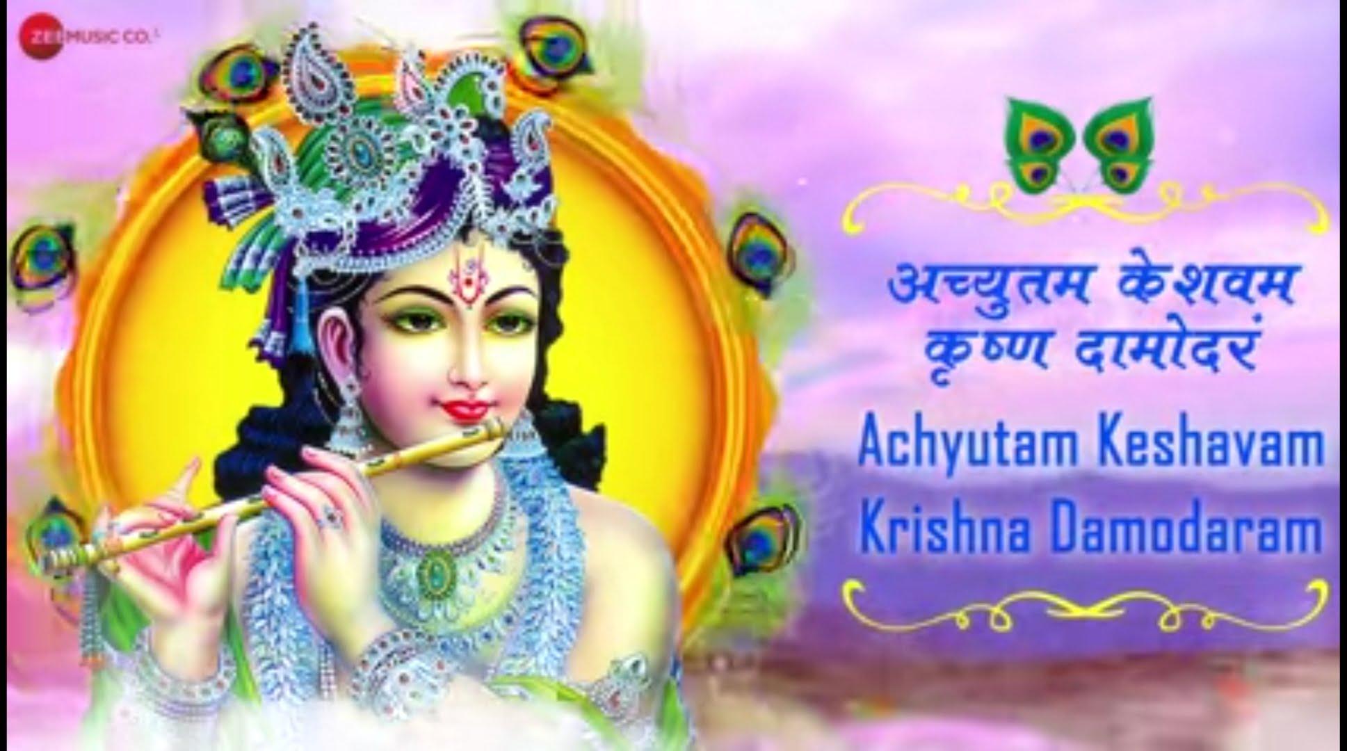 अच्चुतम केशवं कृष्णा  Achutam Keshavam Bhajan Lyrics in Hindi - Lyricsveer