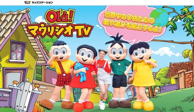 Programa da Turma da Mônica estreia na TV Japonesa