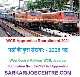RRC WCR Railway Apprentice Recruitment Online Form 2021
