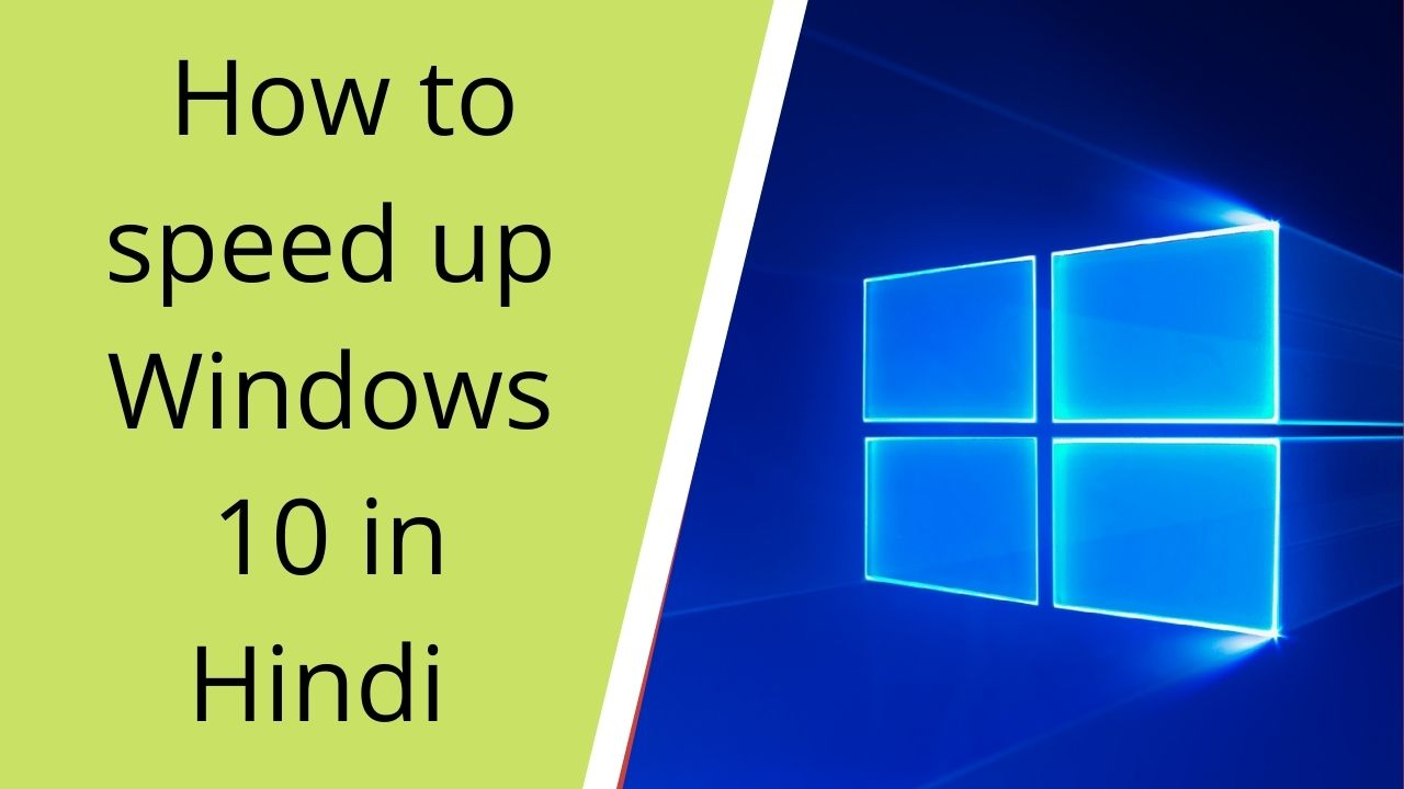How to speed up Windows 10 in hindi