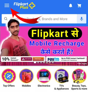 Flipkart Se Recharge Kaise Kare | फ्लिपकार्ट से रिचार्ज कैसे करें