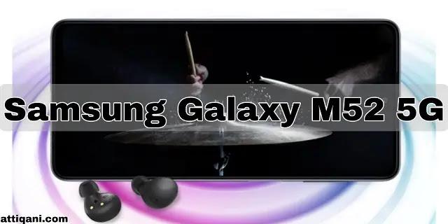 Samsung Galaxy M52 5G  المواصفات والسعر مراجعة شاملة