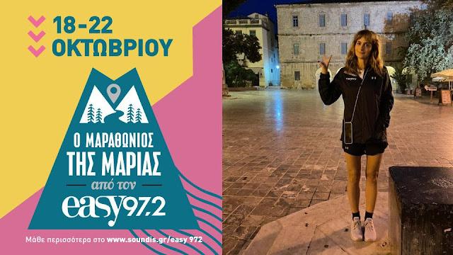 Ξεκίνησε από το Ναύπλιο ο πενθήμερος Μαραθώνιος της Μαρίας Κωνσταντάκη