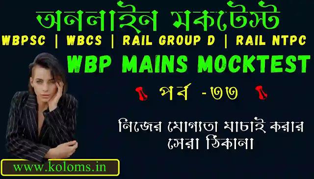 WBPSC  WBCS  Rail Group D  Rail NTPC  WBP Mock Test Part-33