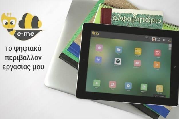 e-me: Ένας ολοκληρωμένος ψηφιακός χώρος εργασίας και συνεργασίας