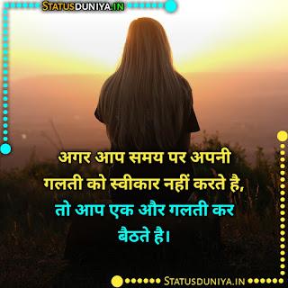 Galti Ka Ehsaas Shayari In Hindi With Images, अगर आप समय पर अपनी गलती को स्वीकार नहीं करते है, तो आप एक और गलती कर बैठते है।
