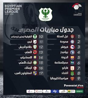 جدول مباريات المصري فى الموسم الجديد من الدوري المصري 2022
