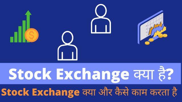 स्टॉक एक्सचेंज क्या है Stock Exchange के क्या कार्य हैं? आसान अर्थ Hindi में
