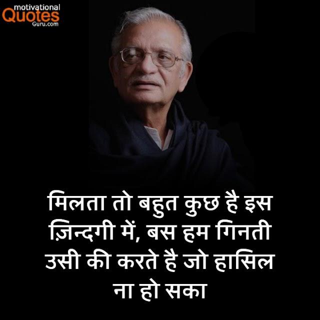 45+ गुलज़ार कोट्स - Gulzar Quotes Hindi | Gulzar Shayari & Status