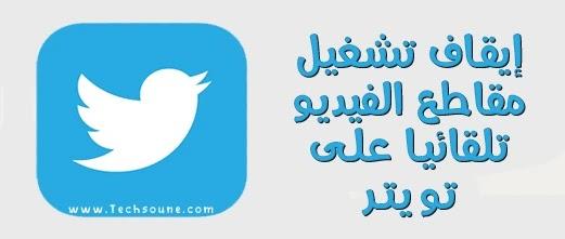 إيقاف تشغيل مقاطع الفيديو على تويتر