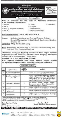 Kapaleeswarar Arts and Science College Recruitment 2021
