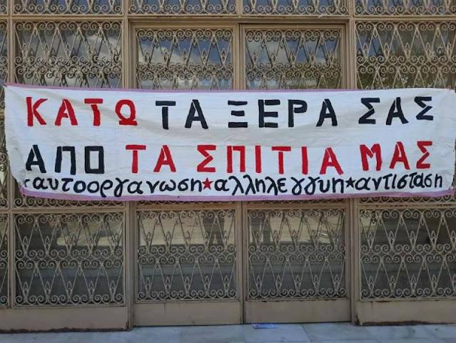 Θεσμικοί φορείς και παράγοντες του Ναυπλίου συμπαραστέκονται στους 19 που δικάζονται στις 29/10