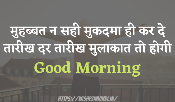 Funny Good Morning Wishes In Hindi For Wife