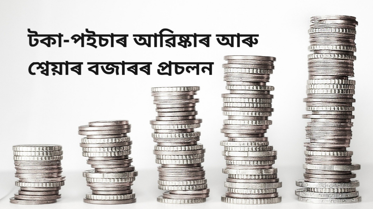 Share Market in Assamese Language