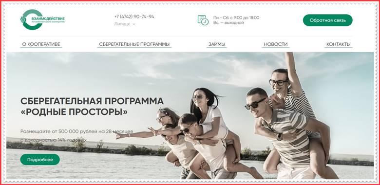 Мошеннический сайт soceconom.ru – Отзывы, развод, платит или лохотрон? Мошенники ПК «Взаимодействие»