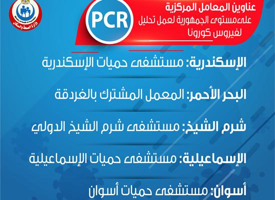عناوين المعامل المركزية لإجراء تحليل PCR في المحافظات