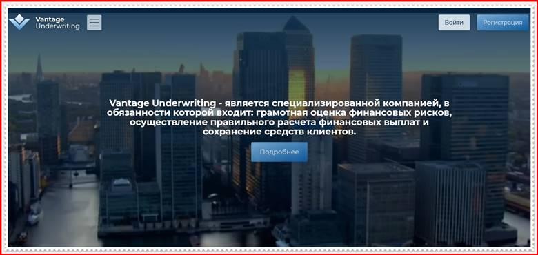 [ЛОХОТРОН] vanund.com – Отзывы, развод? Компания Vantage Underwriting мошенники!