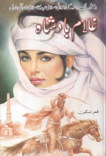 ghulam-badshah-novel-pdf-free-download