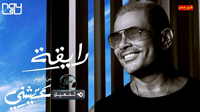 عمرو دياب رايقة