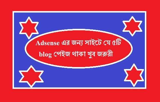 Adsense এর জন্য সাইটে যে ৫টি blog পেইজ থাকা খুব জরুরী