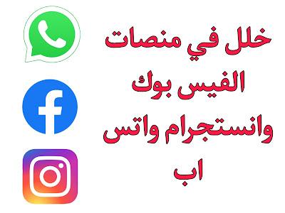 خلل يصيب منصات فيسبوك.