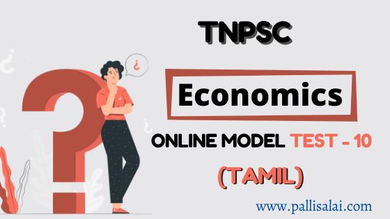 TNPSC Economics Online Mock Test in tamil language