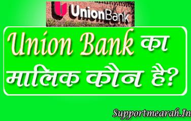 union bank of india ka malik kaun hai