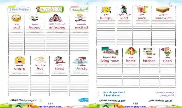 اقوى مذكرة واجب وتسميع كلمات اللغة الانجليزية كونكت 3 الصف الثالث الابتدائى ترم اول 2022