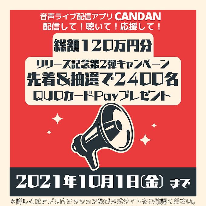 2021年8月15日(日)スタート!「CANDAN」アプリリリース記念 第2弾 先着&抽選で2400名様 総額120万円分 QUOカードPay プレゼントキャンペーン