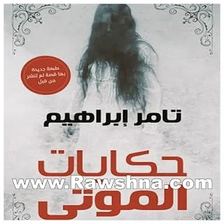 روايات رعب عربية | الرواية الثالثة  رواية حكايات الموتى