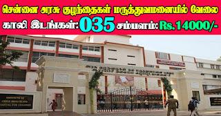 Government Children's Hospital Chennai Recruitment 2021 35 Staff Nurse Posts