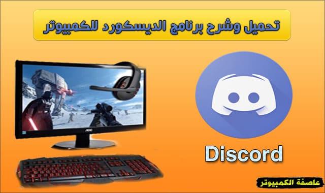 برنامج discord شرح وتحميل الديسكورد للكمبيوتر