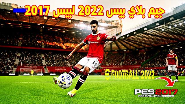 جيم بلاي بيس 2022 لبيس 2017 | eFootball 2022 GAMEPLAY