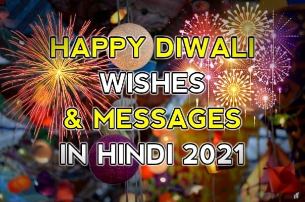 [2021]  दीपावली की शुभकामनायें - Happy Diwali Wishes in Hindi