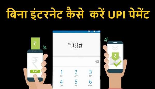 बिना इंटरनेट UPI पेमेंट: अपने फीचर फोन से भी भेज सकते हैं पैसे, यह है तरीका