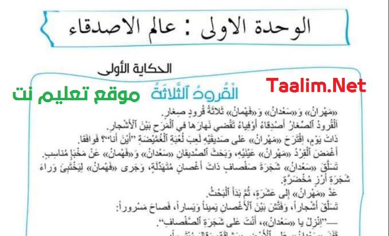 تحميل جميع نصوص الحكايات المستوى الثالث وفق مرجع مرشدي في اللغة العربية 2022/2021