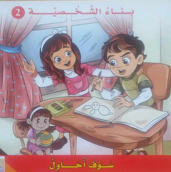 سوف احاول - بناء شخصية الطفل - قصص اطفال تربوية