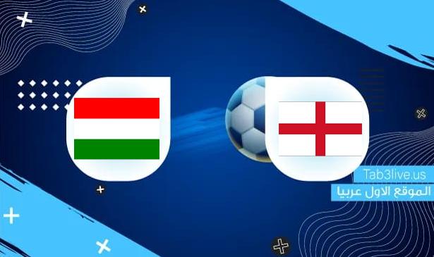 نتيجة مباراة إنجلترا والمجر اليوم 2021/10/12 تصفيات كأس العالم