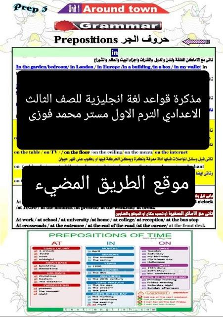 مذكرة لغة إنجليزية للصف الثالث الاعدادي الترم الاول المنهج الجديد 2022 لمستر محمد فوزى