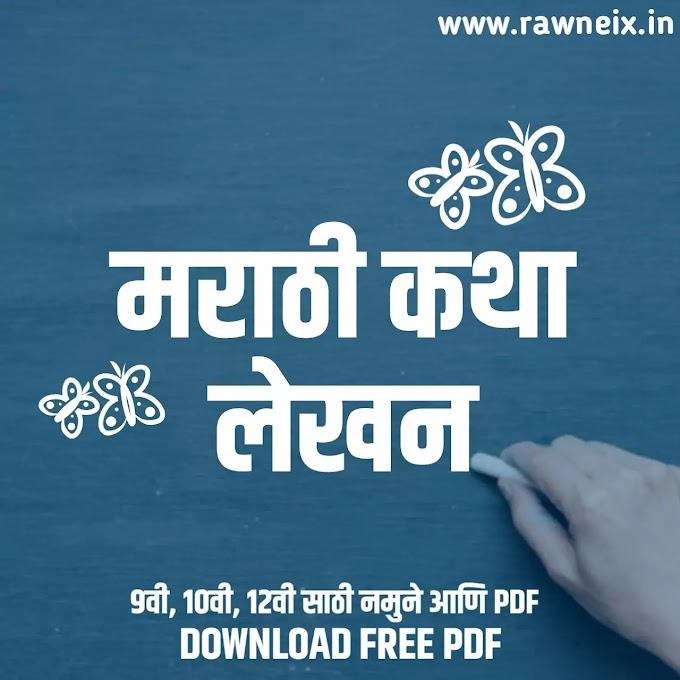 मराठी कथा लेखन - Marathi Katha Lekhan 9th, 10th, 12th Class & PDF